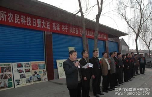 汾阳大麻试验站技术咨询会在汾阳市罗城村隆重举行图片